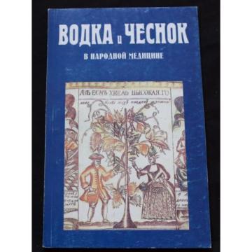 Russian treatment drinks recipes manual vodka garlic alcohol medicinal tinctures