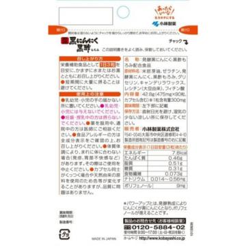 Kobayashi Japan Supplement Aged Black Garlic Black Vinegar Mash30Days