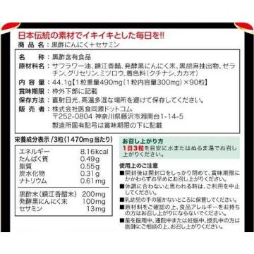 Food And Medicine Cognate Dot-Com Black Vinegar Garlic + Sesamin Rich 490M New /